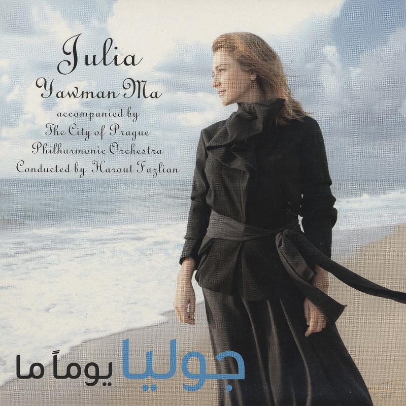 Julia Boutros - Yawman Ma